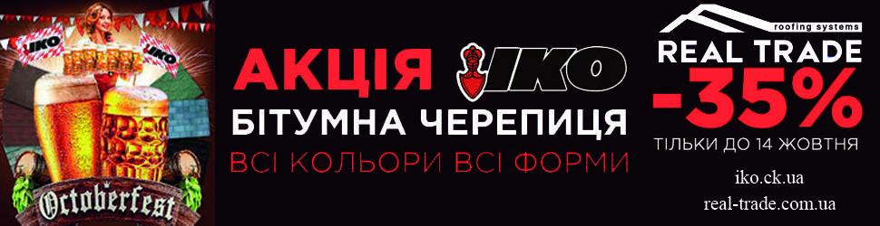 АКЦИЯ!!! -35% На ВСЕ цвета и ВСЕ модели битумной черепицы IKO.