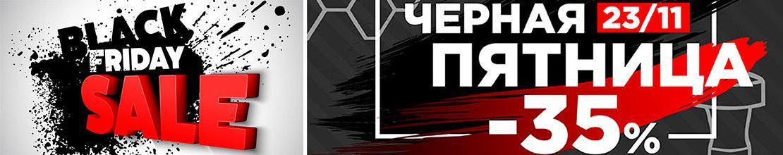 Чёрная пятница 23.11.18 СКИДКИ