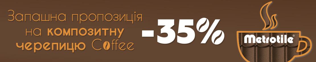Акция! -35% на композитную черепицу Metrotile в цвете Coffee.
