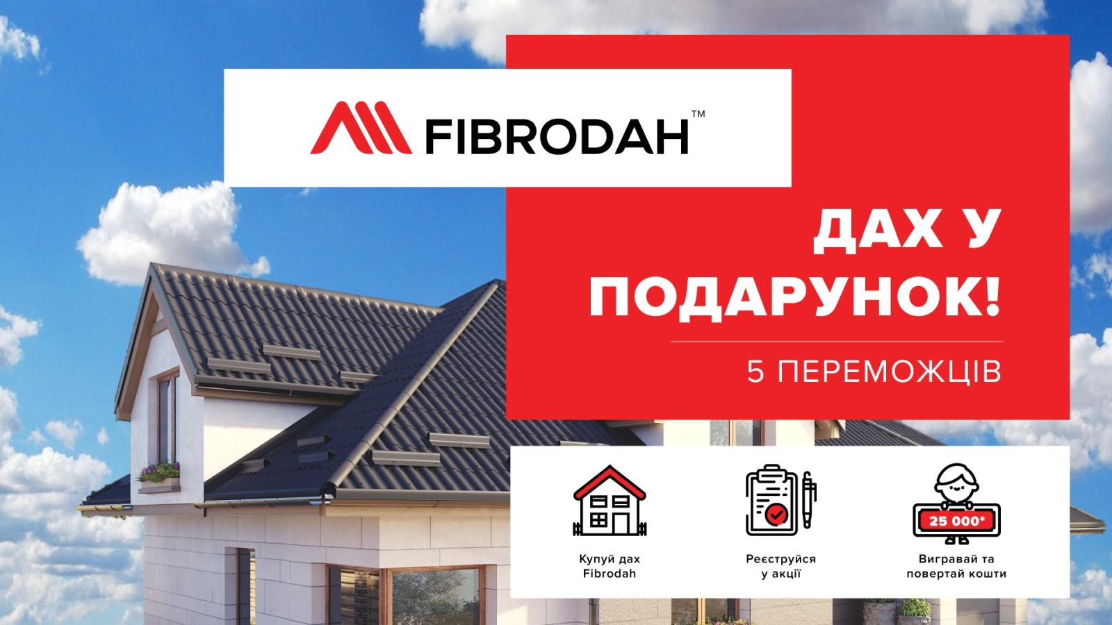 Акция «Крыша в подарок» от ТМ Fibrodah.