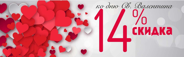 Ко Дню Всех Влюбленных -14% скидка на всю нашу продукцию!