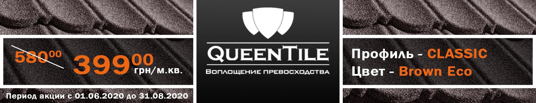 Композитная черепица Queentile Classic Brown Eco — 399 грн/кв.м !