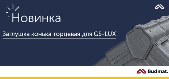 НОВИНКАЗаглушка конька торцевая для GS-LUX Budmat!