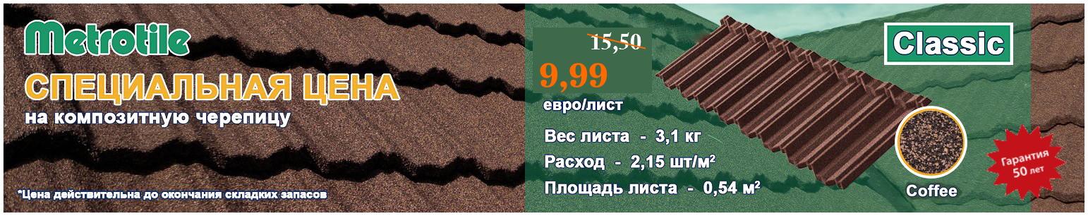 Композитная черепица Metrotile Classic Coffee со скидкой всего за 9,99 евро/лист!