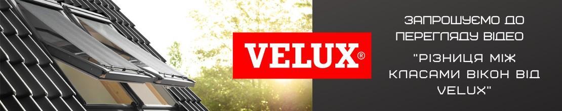 Відмінність між вікнами лінійок Стандарт і Стандарт Плюс від VELUX